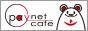 PayNetCafe [ペイネットカフェ]